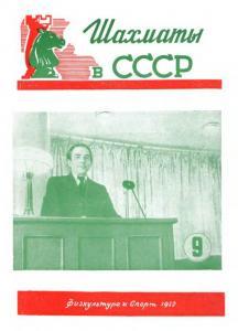 Шахматы в СССР 1952 №09