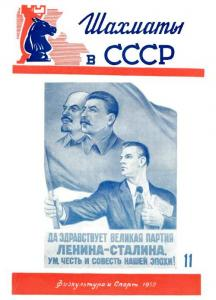 Шахматы в СССР 1952 №11
