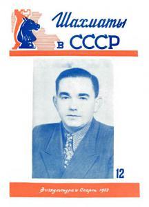 Шахматы в СССР 1952 №12