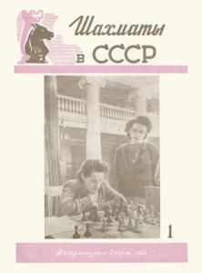 Шахматы в СССР 1953 №01