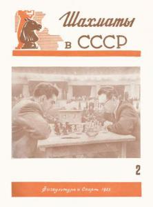 Шахматы в СССР 1953 №02