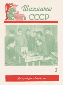 Шахматы в СССР 1953 №03