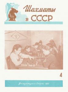 Шахматы в СССР 1953 №04
