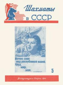 Шахматы в СССР 1953 №05