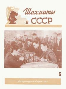 Шахматы в СССР 1953 №06