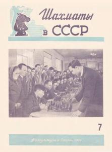 Шахматы в СССР 1953 №07