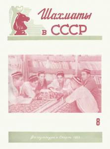 Шахматы в СССР 1953 №08