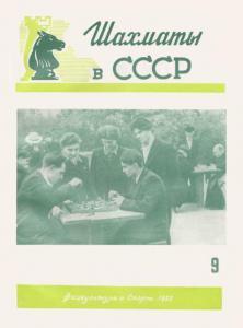 Шахматы в СССР 1953 №09