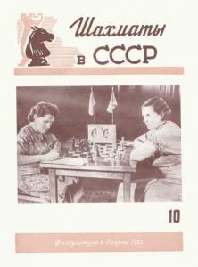 Шахматы в СССР 1953 №10