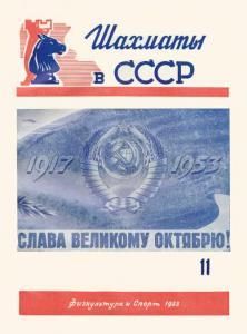 Шахматы в СССР 1953 №11