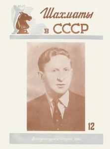Шахматы в СССР 1953 №12