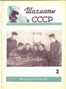 Шахматы в СССР 1954 №02
