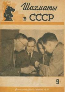 Шахматы в СССР 1955 №09
