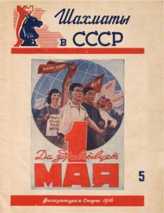 Шахматы в СССР 1956 №05