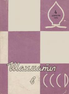 Шахматы в СССР 1959 №04