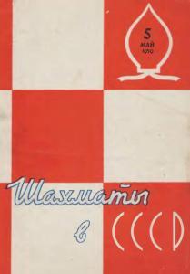 Шахматы в СССР 1959 №05