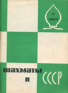 Шахматы в СССР 1967 №12