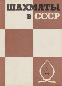 Шахматы в СССР 1970 №03