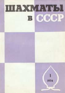 Шахматы в СССР 1974 №01