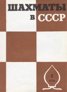 Шахматы в СССР 1974 №02