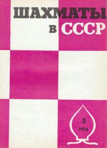 Шахматы в СССР 1974 №03