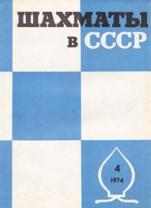 Шахматы в СССР 1974 №04
