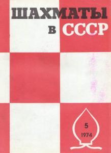 Шахматы в СССР 1974 №05