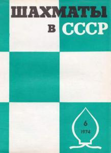 Шахматы в СССР 1974 №06