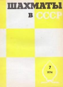 Шахматы в СССР 1974 №07