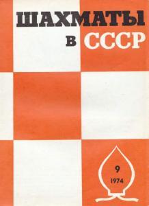 Шахматы в СССР 1974 №09