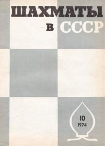 Шахматы в СССР 1974 №10