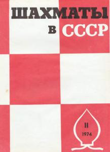 Шахматы в СССР 1974 №11