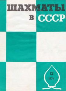 Шахматы в СССР 1974 №12