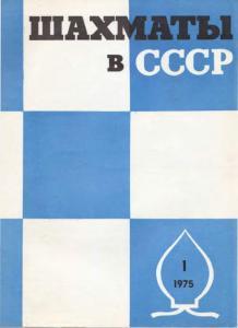 Шахматы в СССР 1975 №01