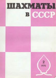 Шахматы в СССР 1975 №02