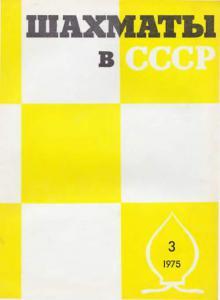 Шахматы в СССР 1975 №03