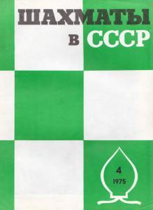Шахматы в СССР 1975 №04
