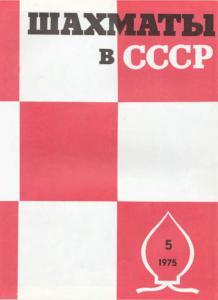 Шахматы в СССР 1975 №05