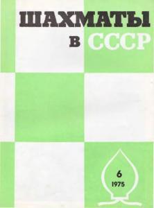 Шахматы в СССР 1975 №06