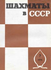 Шахматы в СССР 1975 №07