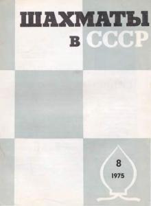 Шахматы в СССР 1975 №08