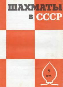 Шахматы в СССР 1975 №09