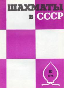 Шахматы в СССР 1975 №10