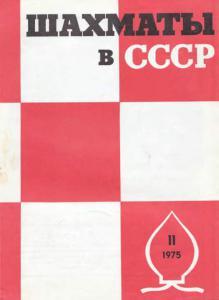 Шахматы в СССР 1975 №11