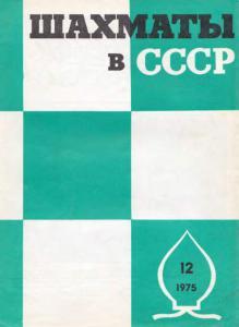 Шахматы в СССР 1975 №12