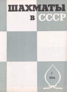 Шахматы в СССР 1976 №01