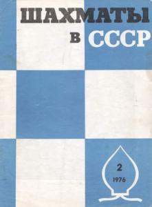Шахматы в СССР 1976 №02