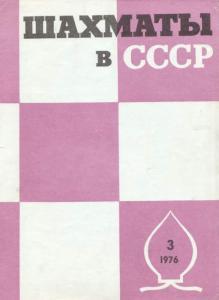 Шахматы в СССР 1976 №03