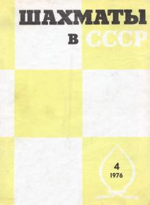 Шахматы в СССР 1976 №04