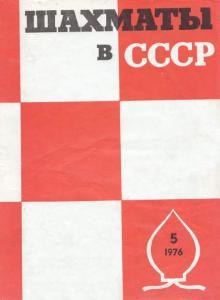 Шахматы в СССР 1976 №05